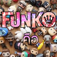 Funko คือ อะไร