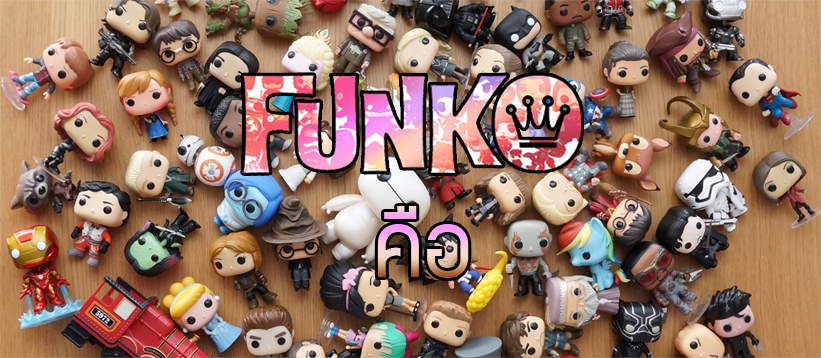 Funko คือ ฟันโกะ is ขาย ราคา