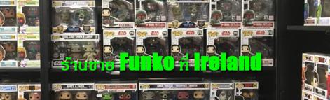 ร้านขาย Funko ใน Ireland