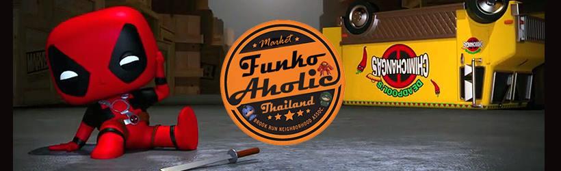 funko aholic thailand ซื้อ ขาย ฟันโกะ ปลอม แท้ ชำรุด มีตำหนิ Funky