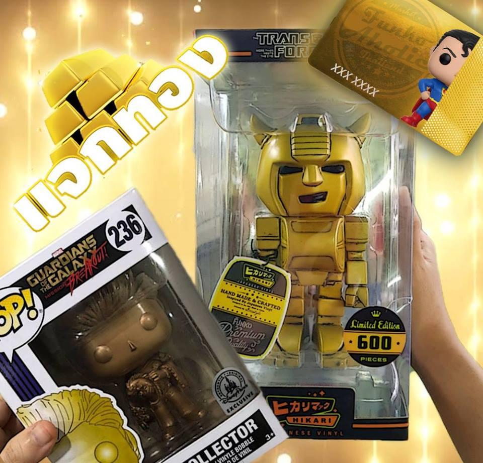 Funko thailand giveaway แจกทอง